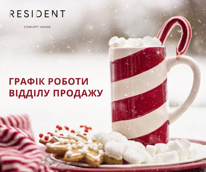 Schedule of the sales department on holidays